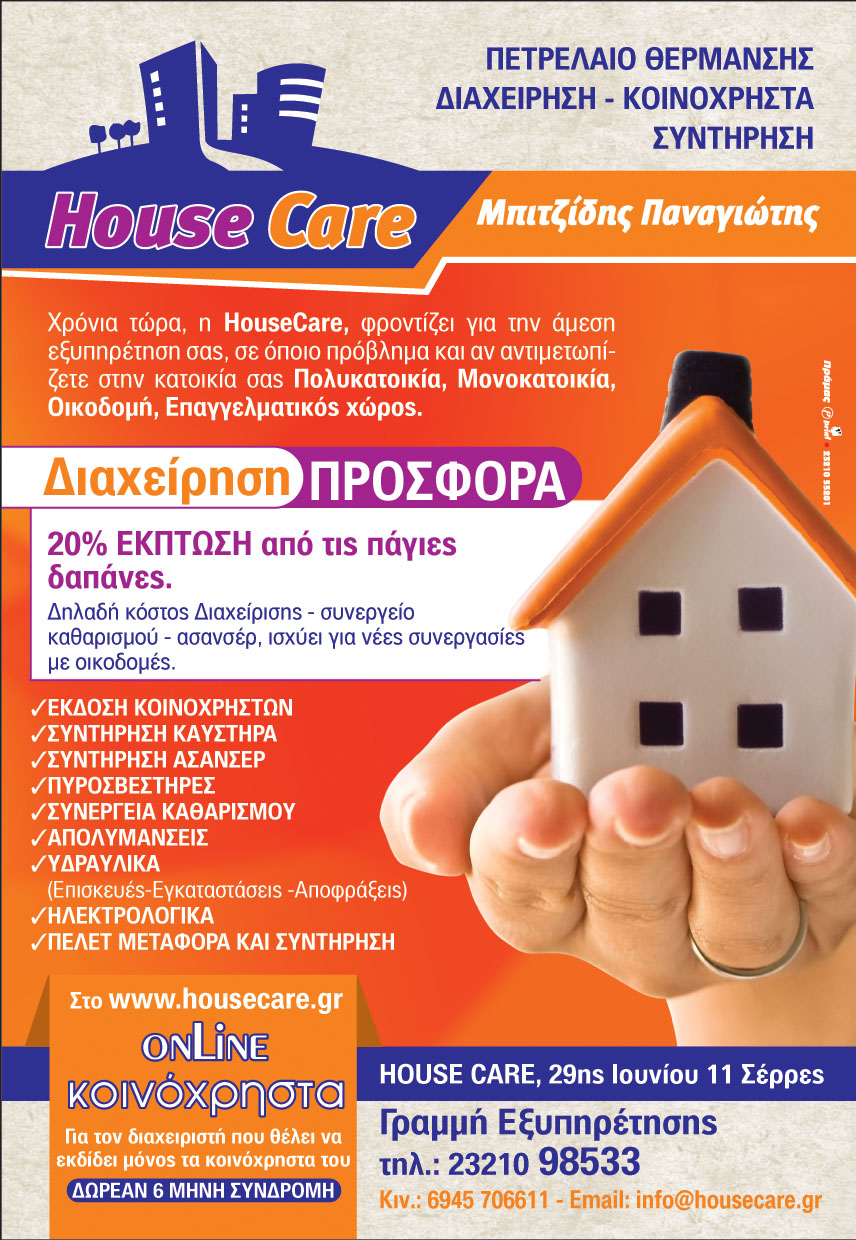 HOUSE CARE_Aside