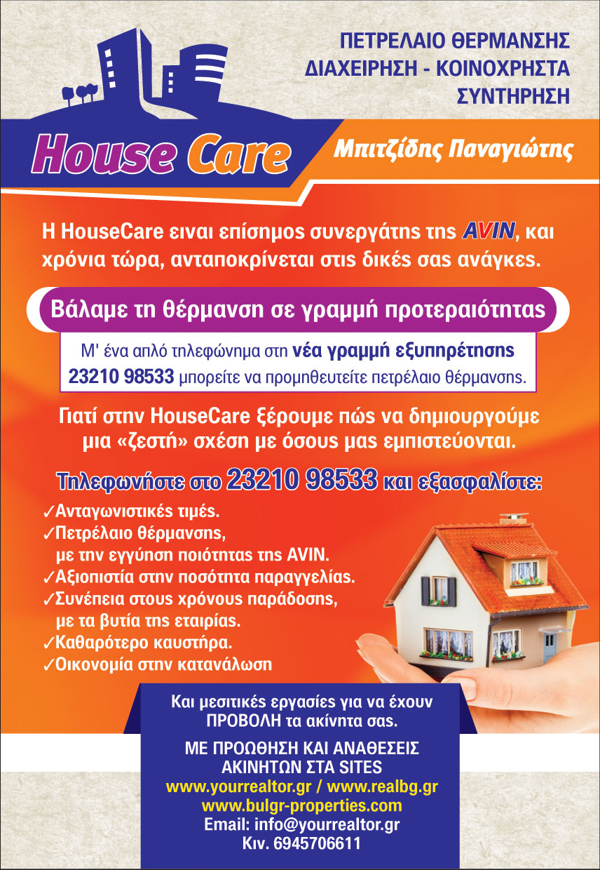HOUSE CARE_Bside